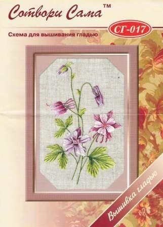 Схема на бумаге для вышивания